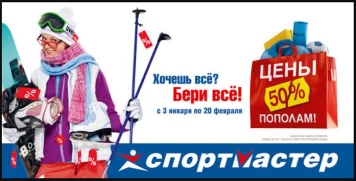 Реклама акции сети Спортмастер