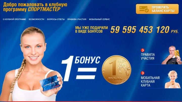 Реклама бонусной программы сети Спортмастер