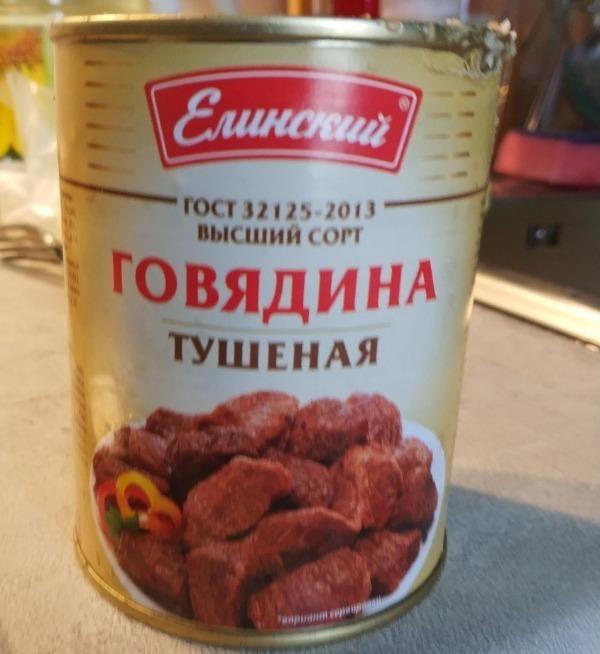 """Тушенка """"Елинский"""""""