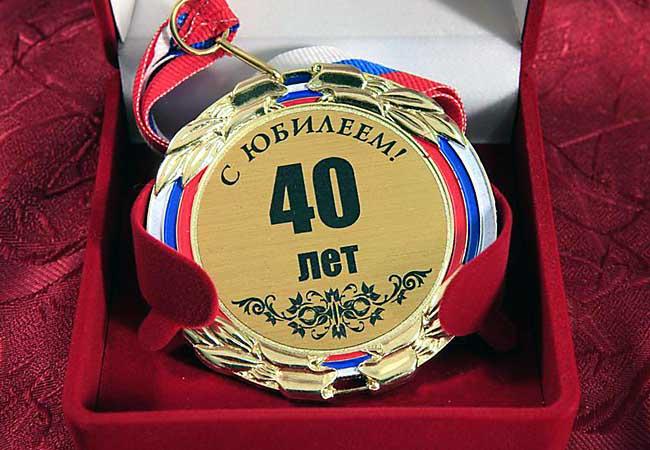 Юбилейная медаль к 40-летию