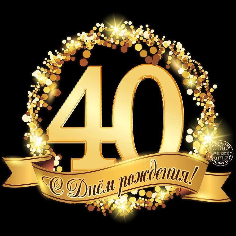 40 С Днем Рождения!