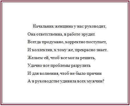 Поздравительное стихотворение женщине-руководителю
