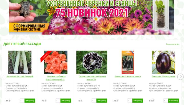 """Интернет-магазин """"Русский огород"""""""