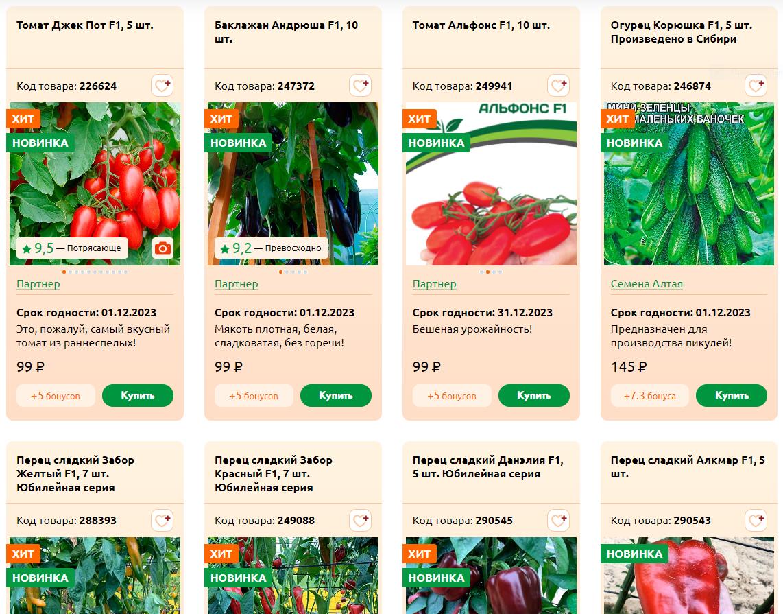 Интернет-магазин Seedspost.ru