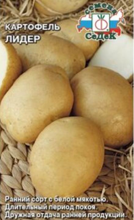 """Семена картофеля """"Лидер"""""""