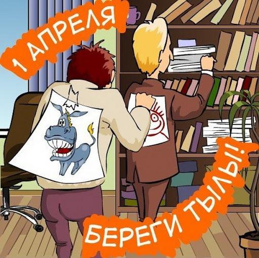 """Рисунок """"Первоапрельский розыгрыш"""""""