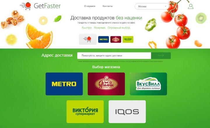 Сайт интернет-магазин GetFaster
