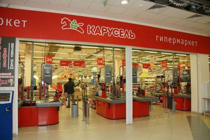 "Магазин ""Карусель"""