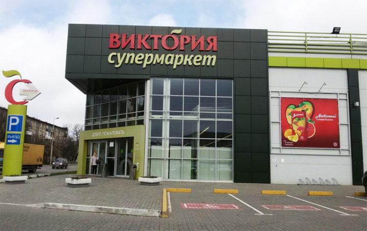 "Супермаркет ""Виктория"""