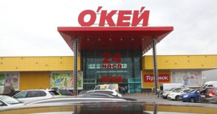 Супермаркет О'Кей