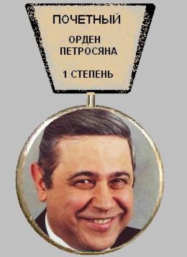 Шуточный орден Петросяна на 1 апреля