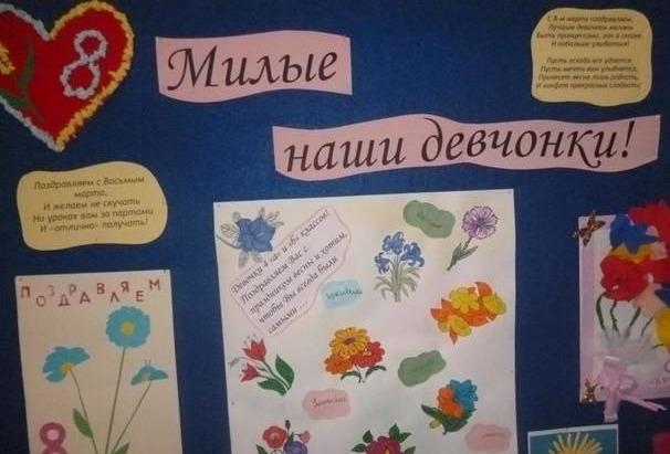 Школьная стен-газета к 8 марта