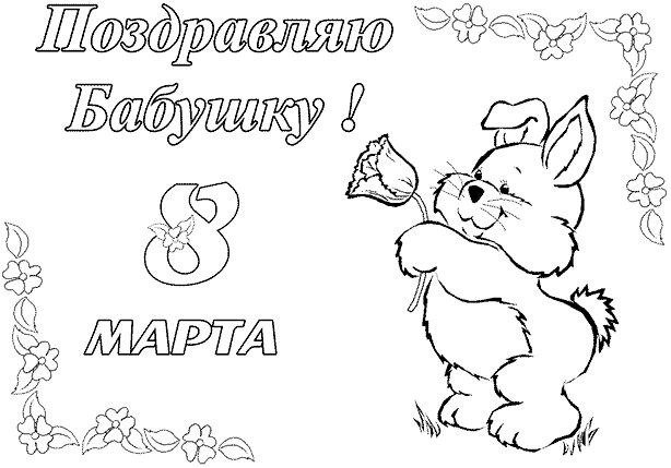 Трафарет под открытку на 8 марта