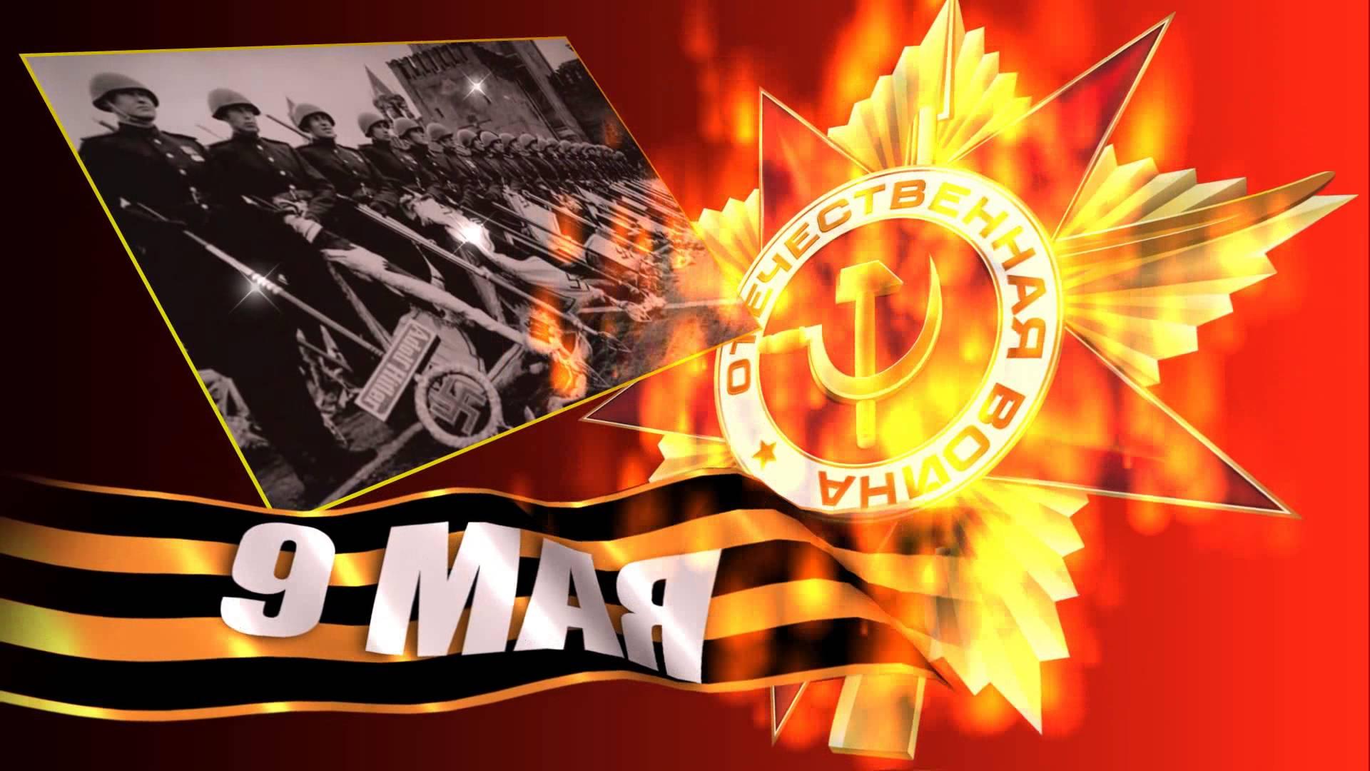 9 мая, горящая звезда, георгиевская ленточка и ретро-фото