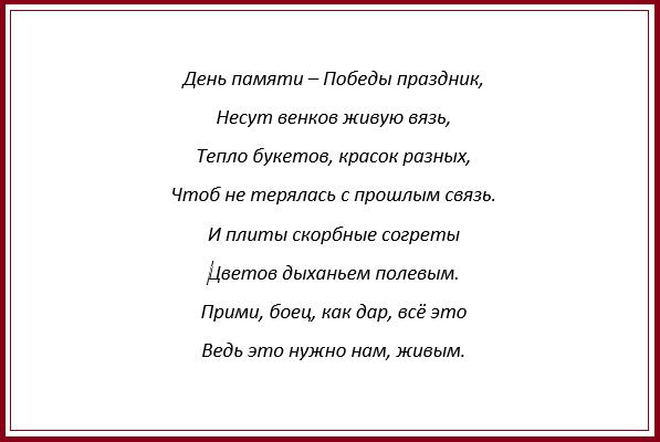Стихотворение ко Дню Победы