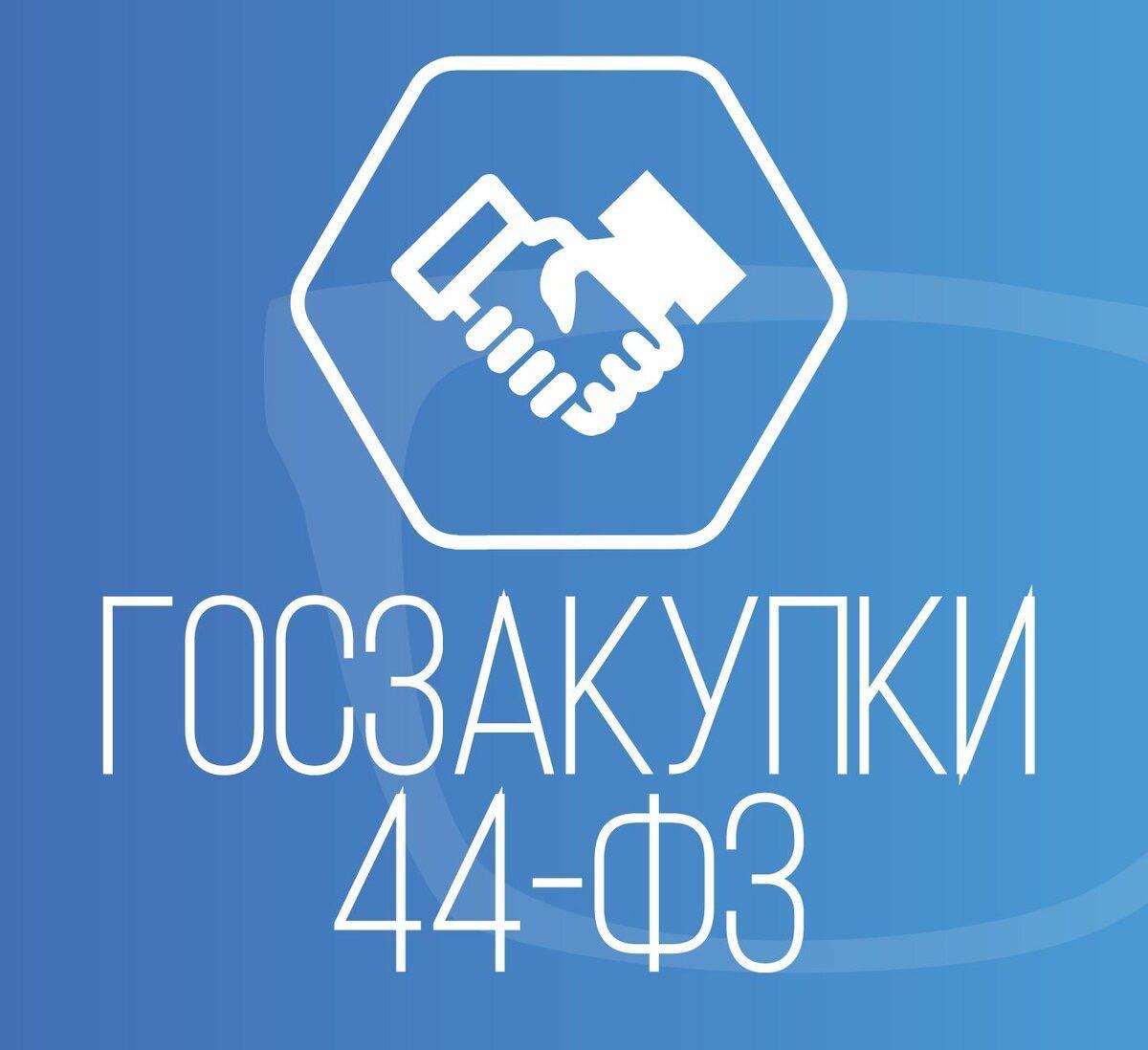 Госзакупки 44-ФЗ — значок и надпись
