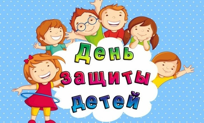 """Рисунок """"День защиты детей"""""""