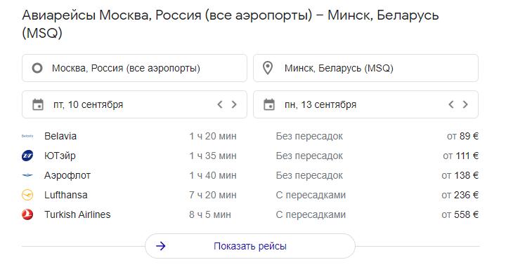 Расписание авиарейсов из Москвы в Минск