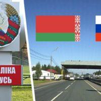 Российско-белоррусская граница