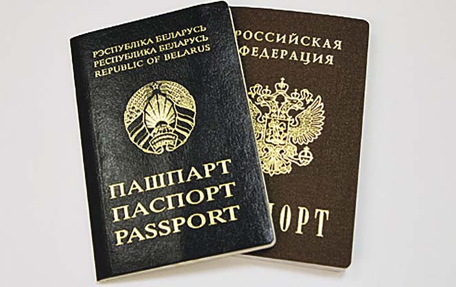 Российский и белорусский паспорт