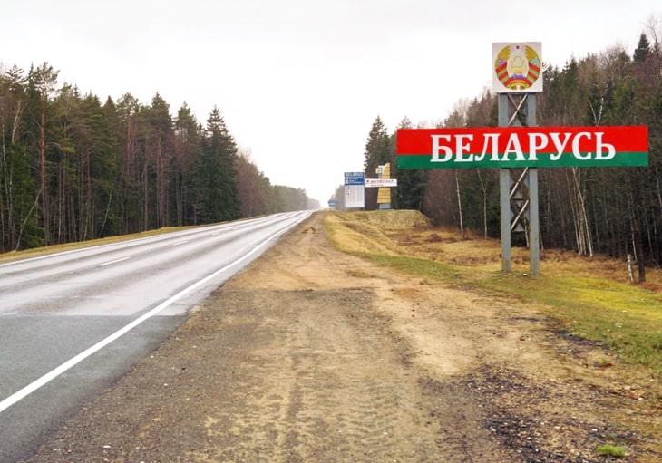 Въезд в Беларусь по автодороге