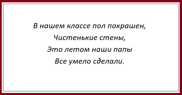 Школьное стихотворение (текст)