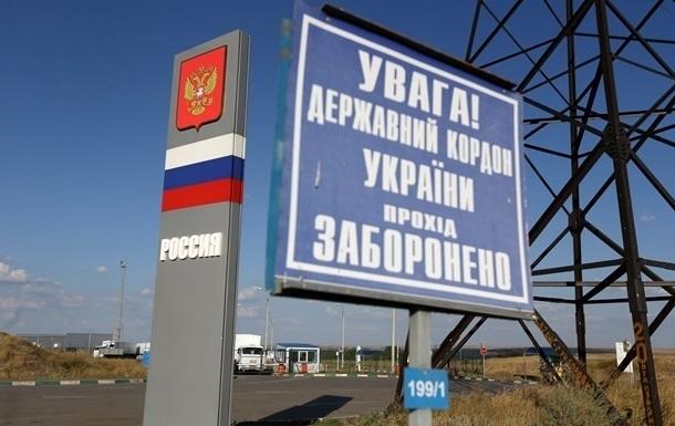 Государственная российско-украинская граница
