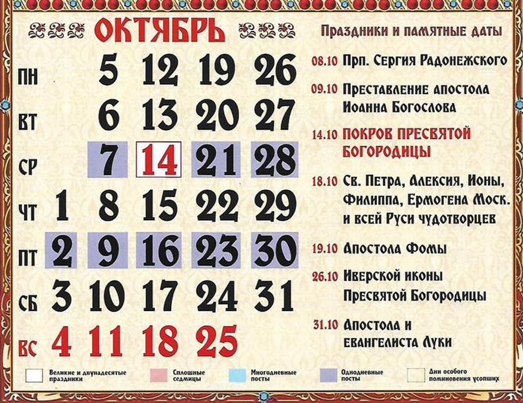 14 октября на Православном календаре