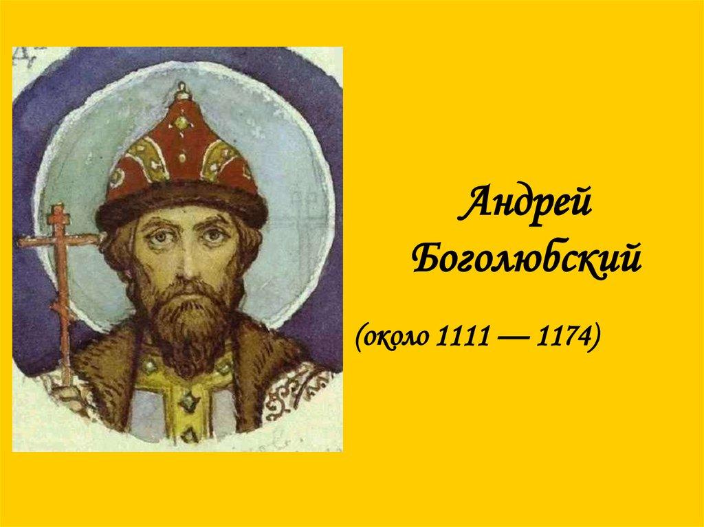 Андрей Боголюбский
