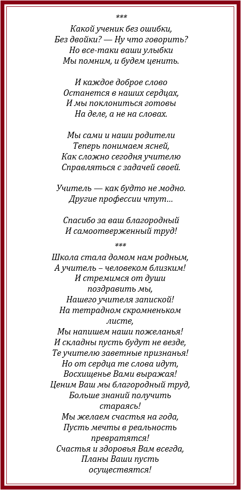 Поздравительные стихи ко Дню учителя